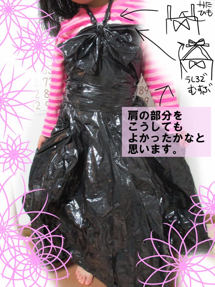 退屈な日に『ゴミ袋ドレス』を作ってみたら、思いのほか高評価だった話。の画像5