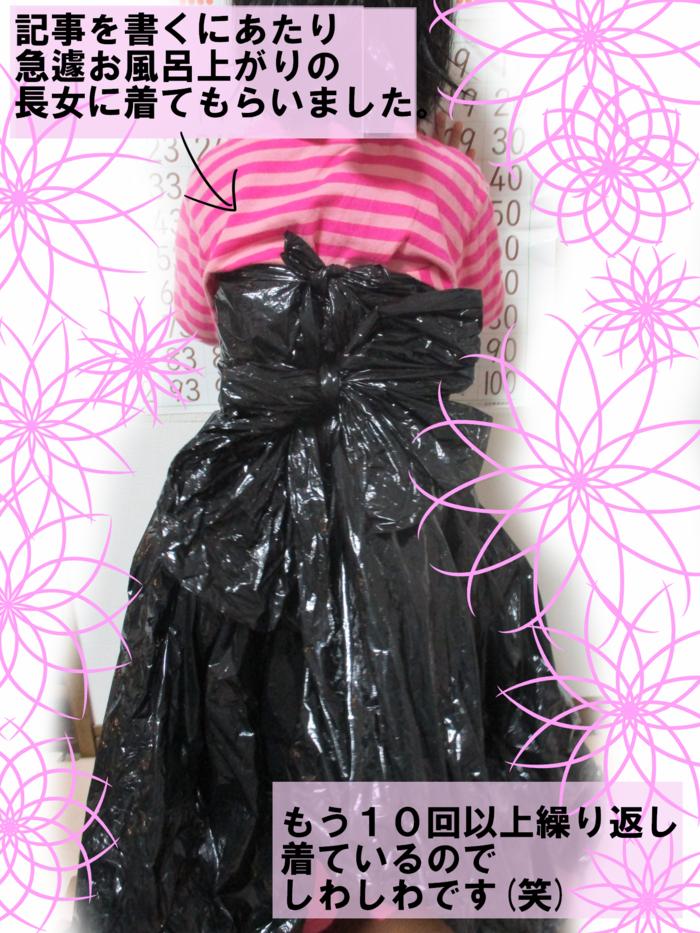 退屈な日に『ゴミ袋ドレス』を作ってみたら、思いのほか
