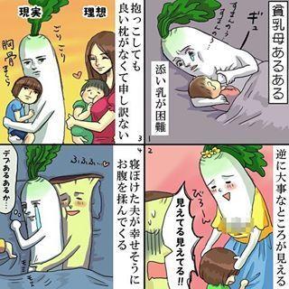 「貧乳母あるある」に共感の嵐!めっちゃシュールな大根とエリンギ夫婦の育児マンガ10選!の画像6
