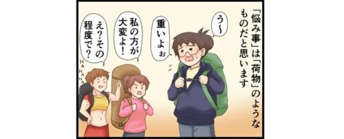 育児の悩みを「荷物」に例えてみて分かったことのタイトル画像