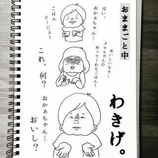 外出が恥ずかしい…!2歳男子『下ネタ全開』の毎日を描いた育児日記まとめの画像4