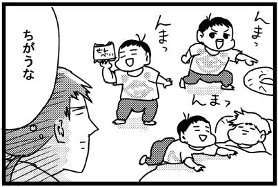 この疾走感がリアル!!育児を駆け抜ける姿が「あっぱれな漫画」6選の画像2