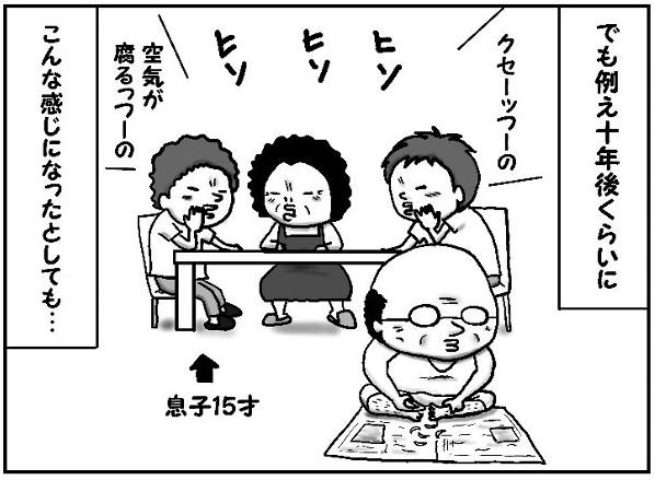 「父」の悲しき宿命!?「母」にはやっぱりかなわないのか?の画像11
