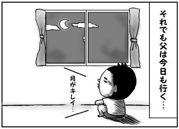 「父」の悲しき宿命!?「母」にはやっぱりかなわないのか?の画像12