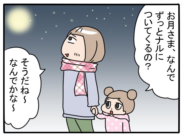 「お月さまってなんでずっとついてくるの?」4歳女子のかわいすぎる解答!の画像2