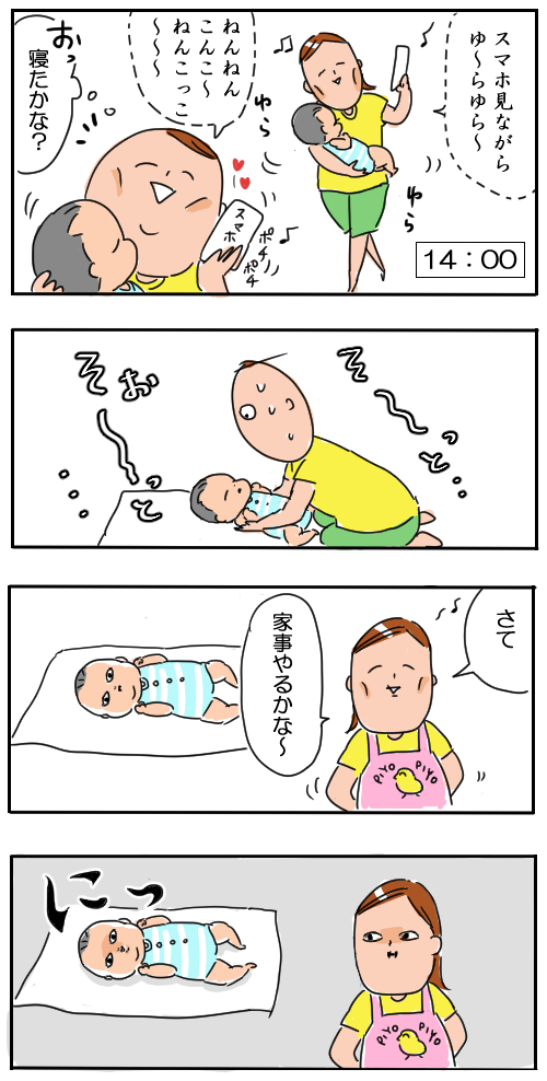 あなた、いつ寝るの…(ゴゴゴゴ…)ある日の4ヶ月息子とわたしの画像4
