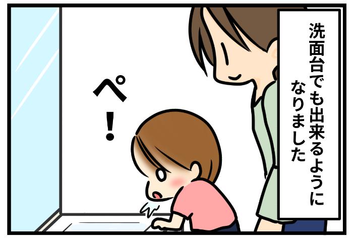この時期は風邪予防にもなるかも?2歳娘「くちゅくちゅぺ」に挑戦!の画像3
