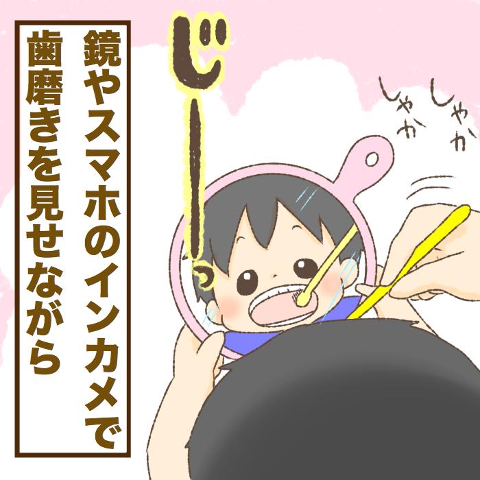 イヤイヤ期の歯磨き、無理矢理するほど逃げられる…そんな時の「鉄板技」10選!!の画像13