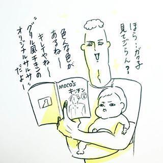 「ブンバボン」の練習、始めました。パパの愛情あふれる子育て10選の画像3