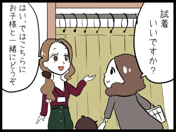 あなたもハマってませんか?ママのショッピングに潜む「落とし穴」6選の画像10