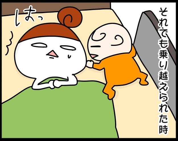 ベッドガードをしてても意味がない!そんなムスメの寝相との戦いで編み出した必殺技の画像8
