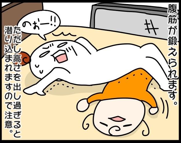 ベッドガードをしてても意味がない!そんなムスメの寝相との戦いで編み出した必殺技の画像5