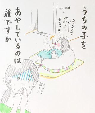 「…フェードアウト。」疲れ気味母ちゃんにこそ、見てほしい!『子育てあるある』10選の画像10