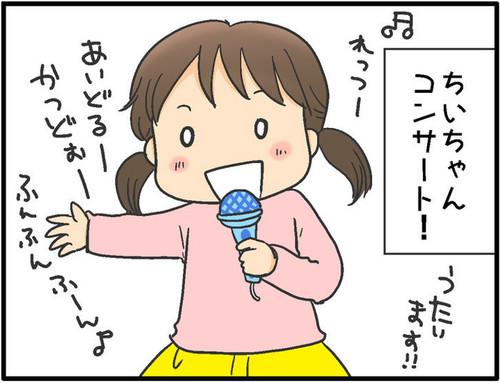 いきなり家族の前でコンサート!?4歳末っ子の「乙女心は複雑」な件(笑)のタイトル画像
