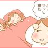 やっと寝たのに…!寝かしつけ後、ママ泣かせの「思わぬ来訪者」たちのタイトル画像