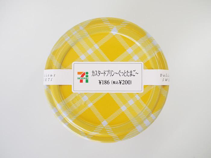 「カスタードプリン 〜ぐっとたまご〜」_今日のご褒美スイーツ No.1の画像1