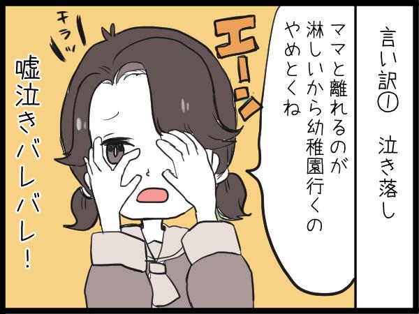 ママVS幼稚園に行きたくない娘の「神級言い訳」。軍配はどっちにあがる!?の画像1