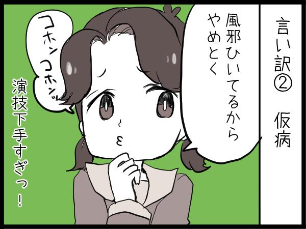 ママVS幼稚園に行きたくない娘の「神級言い訳」。軍配はどっちにあがる!?の画像2