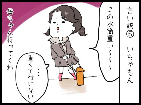 ママVS幼稚園に行きたくない娘の「神級言い訳」。軍配はどっちにあがる!?の画像5