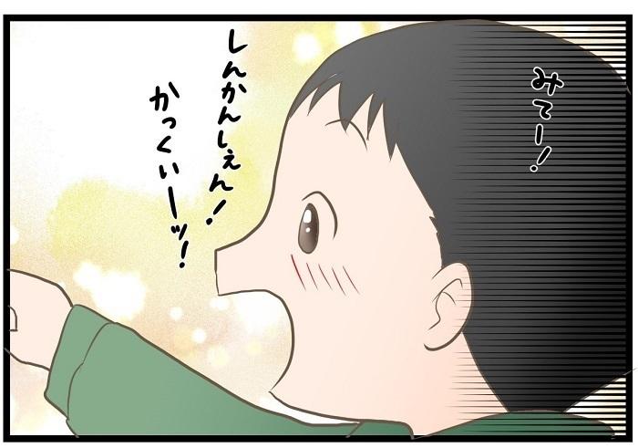 どこがそんなに楽しいの!?息子が新幹線大好きすぎて、ついていけなかった私の画像2