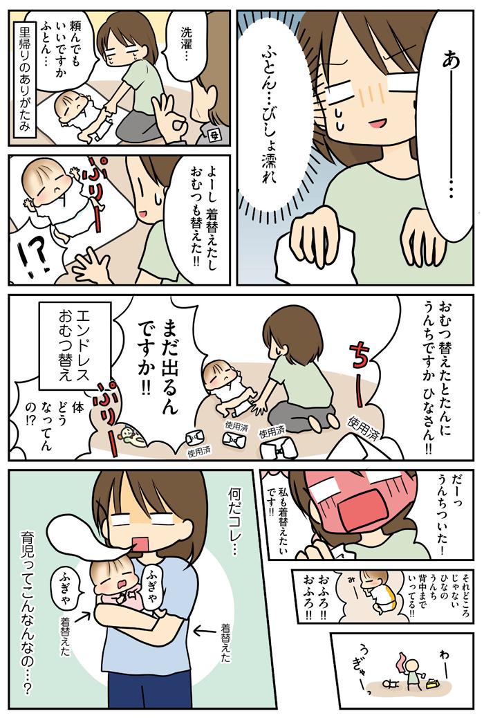 「赤ちゃんは化物です」!?…その言葉の真意が分かる時。ギブミー睡眠!!の画像4