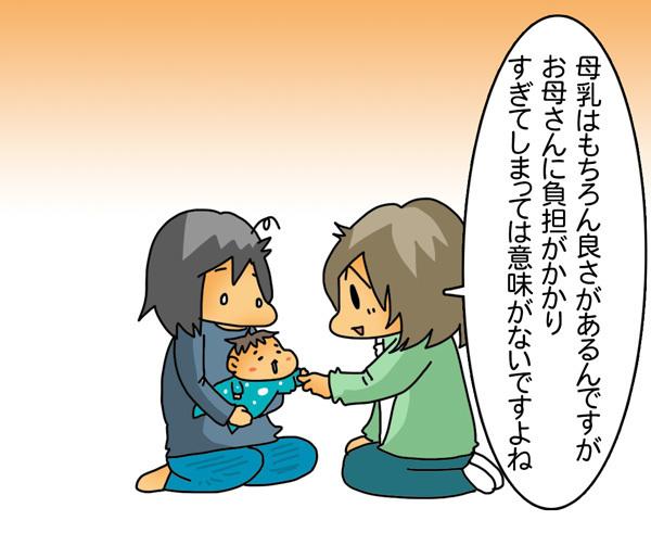母乳で育てられないと、母親になれない気がした。私を救ってくれた「言葉の力」の画像23