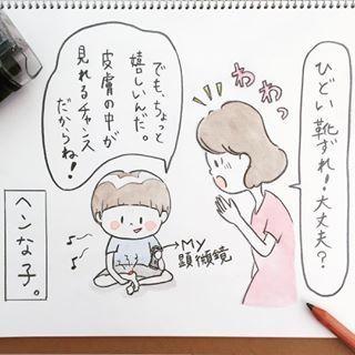 お絵かきのモチーフは「腸内フローラ」。理系男子の可愛さ♡を贅沢にまとめましたの画像1