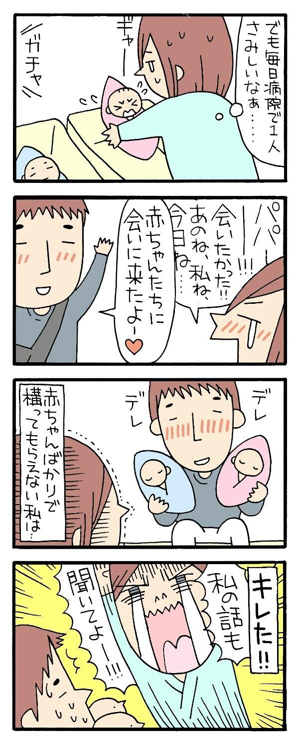 パパを赤ちゃんに取られたくない!産後情緒不安だった私にパパが言ってくれたことの画像2