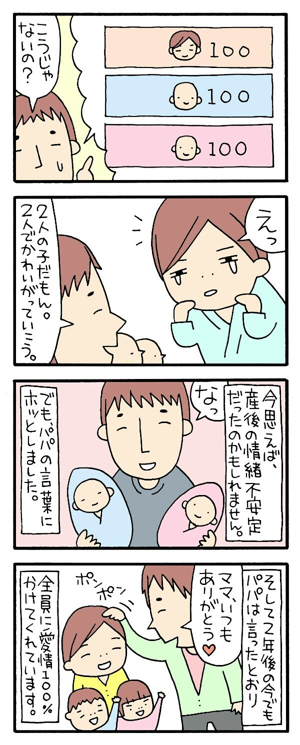 パパを赤ちゃんに取られたくない!産後情緒不安だった私にパパが言ってくれたことの画像4