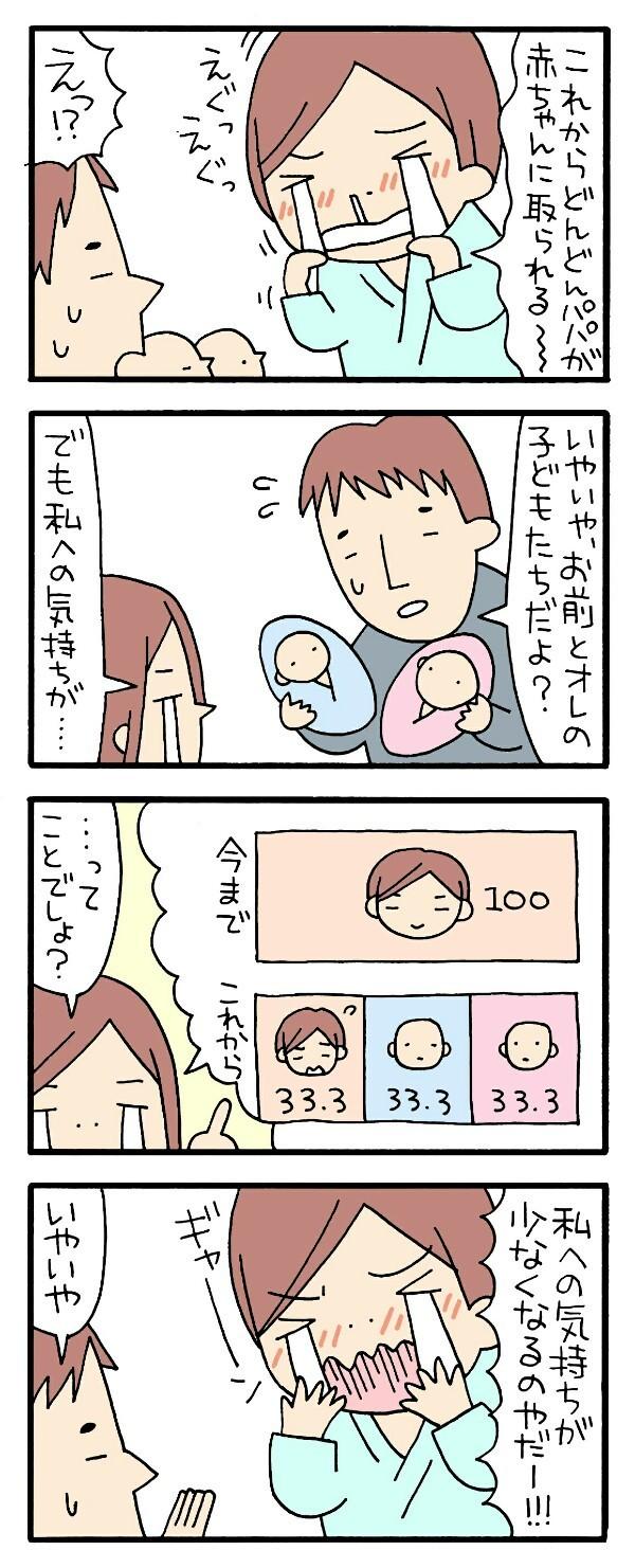 パパを赤ちゃんに取られたくない!産後情緒不安だった私にパパが言ってくれたことの画像3