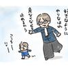 あーもう!ついイラっとする2歳児の外歩きを、楽しむ妄想術!(笑)のタイトル画像