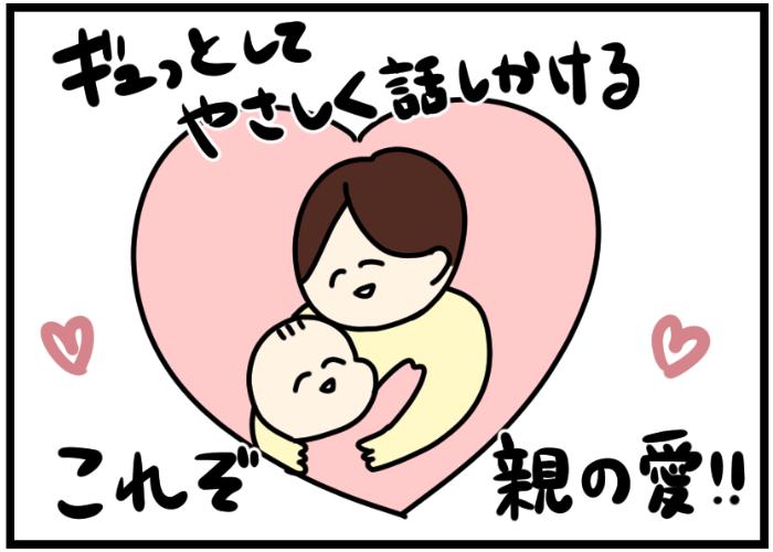 親子の愛情は抱きしめるだけとは限らない。私が、号泣する息子に愛を込めてエルボーを落とす訳の画像5