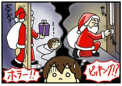 サンタさんを疑い始めた息子…正体はこうしてバレる!?のタイトル画像
