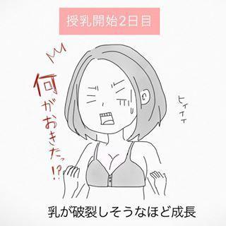 「出産するまで知らなかった!」産後は大体こうなる10連発!!の画像2