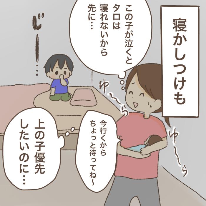 「上の子優先!」は簡単じゃなかった…長男が変わった「声かけのポイント」とはの画像11