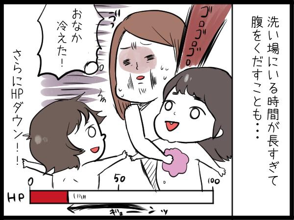 子どもとの風呂は戦場!?ママのライフ(HP)が削られるワケの画像9