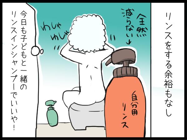子どもとの風呂は戦場!?ママのライフ(HP)が削られるワケの画像8