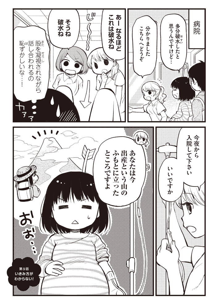 破水 エロ 漫画