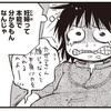 """【漫画連載】出産の仕方がわからない 第9話「陣痛がきた!""""いきむ""""ってどうすればいいの?」のタイトル画像"""