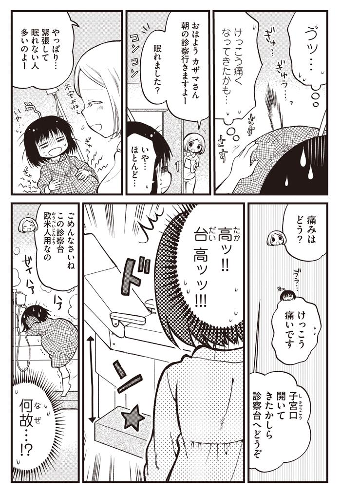 """【漫画連載】出産の仕方がわからない 第9話「陣痛がきた!""""いきむ""""ってどうすればいいの?」の画像3"""