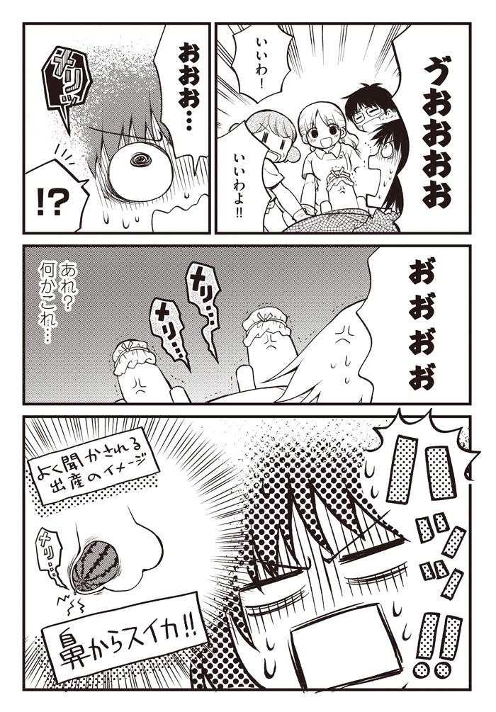 """【漫画連載】出産の仕方がわからない 第9話「陣痛がきた!""""いきむ""""ってどうすればいいの?」の画像9"""