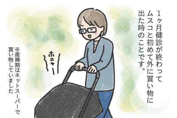 乳児とのお出かけに立ちはだかる「ベビーカーが入らない問題」を考えてみた。の画像1