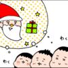 クリスマスプレゼント、何にする!?なかなか決まらない、我が家の事情のタイトル画像