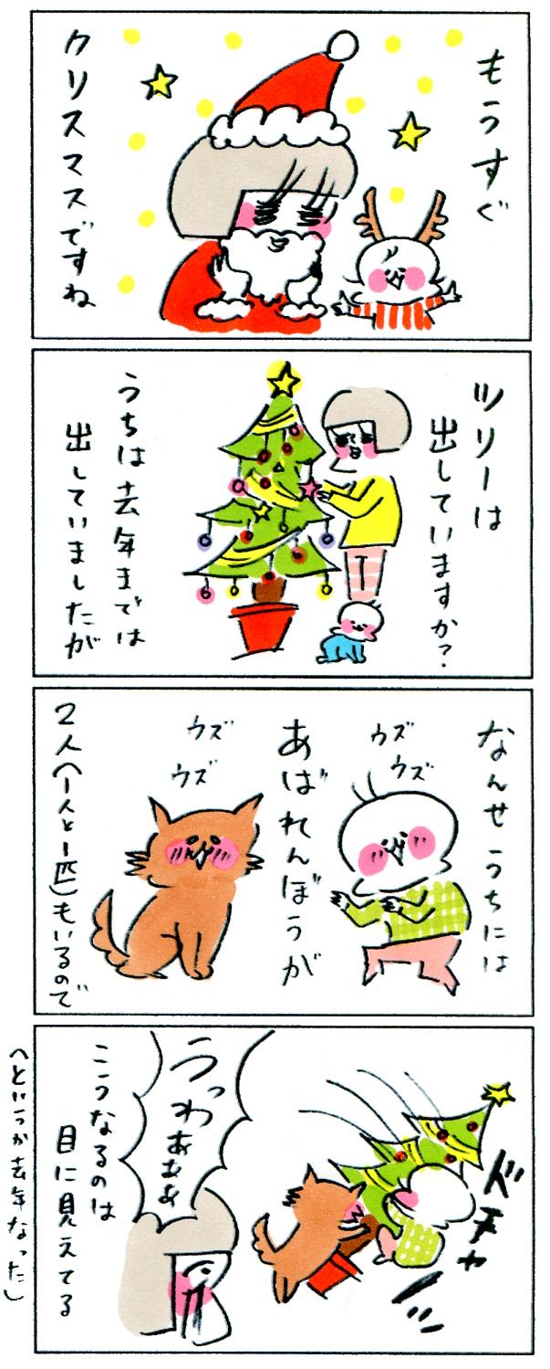 暴れん坊2歳児がいる家で、クリスマスツリーを飾るかどうか問題の画像1