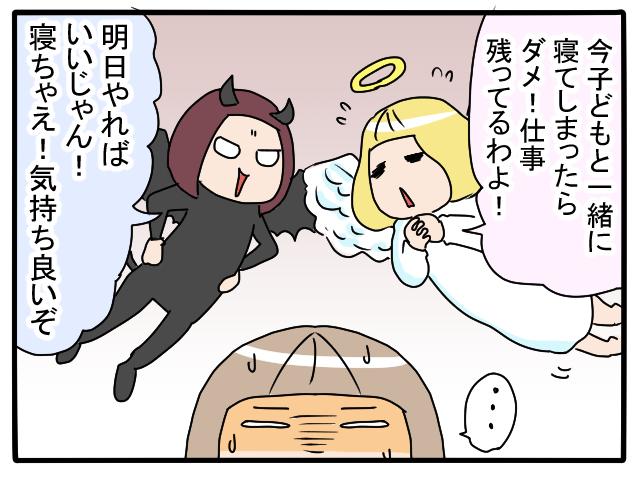子育て中にでてくる天使と悪魔の誘惑!?こんな時、どうする?の画像3