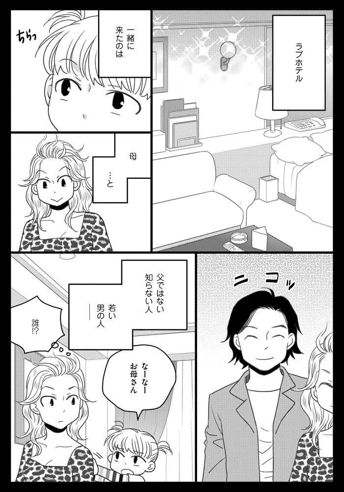 【漫画連載】母になるのがおそろしい #4 私の中の一番古い、母との記憶は…の画像2