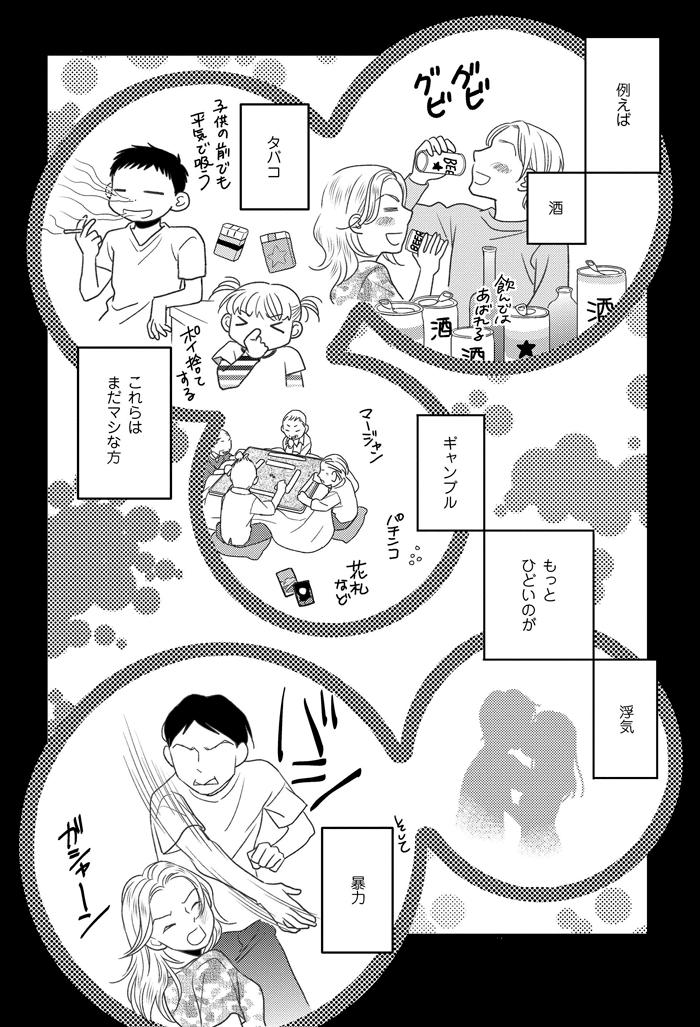 【漫画連載】母になるのがおそろしい #4 私の中の一番古い、母との記憶は…の画像7