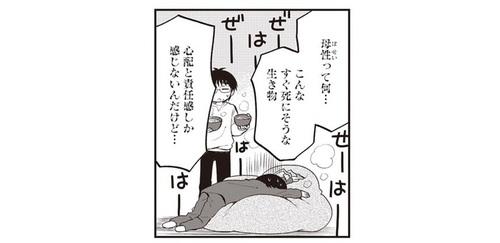 """【漫画連載】出産の仕方がわからない 第10話「""""母親""""って何?」のタイトル画像"""