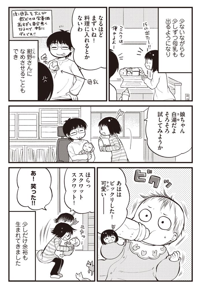 """【漫画連載】出産の仕方がわからない 第10話「""""母親""""って何?」の画像10"""