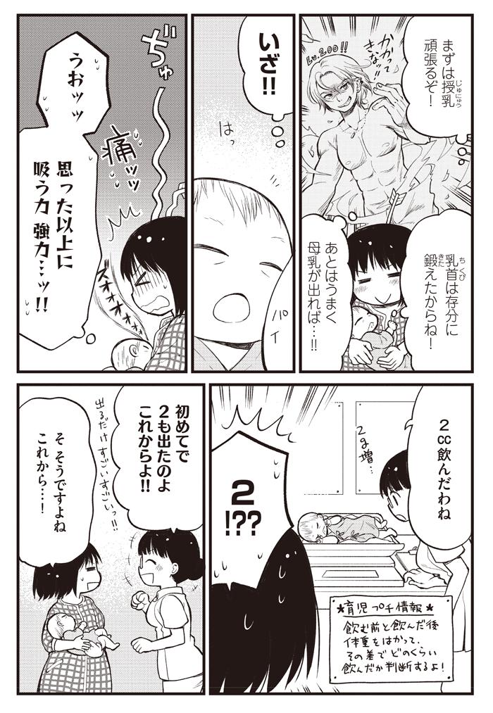 """【漫画連載】出産の仕方がわからない 第10話「""""母親""""って何?」の画像3"""